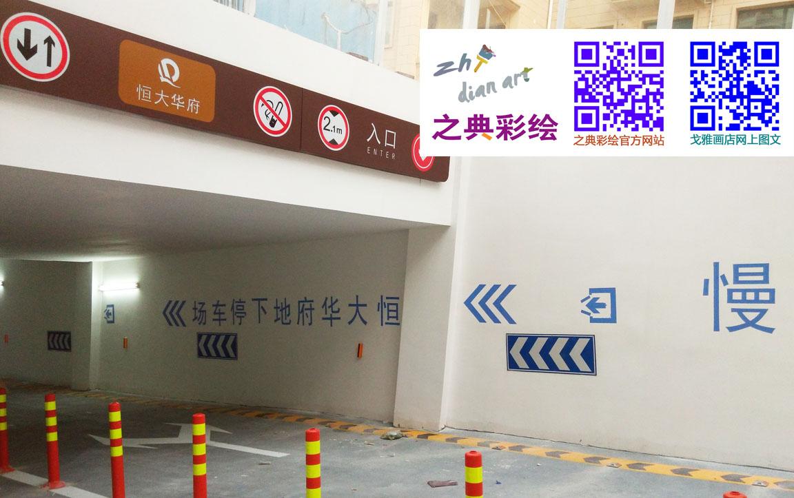 恒大地产地下车库升级改造图文彩绘标识
